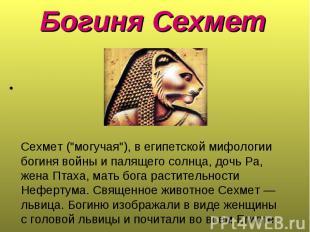 """Сехмет (""""могучая""""), в египетской мифологии богиня войны и палящего сол"""