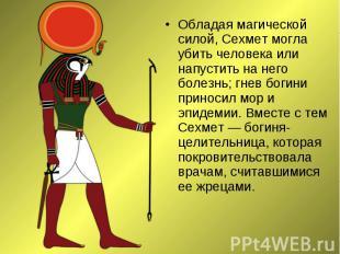 Обладая магической силой, Сехмет могла убить человека или напустить на него боле
