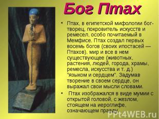 Птах, в египетской мифологии бог-творец, покровитель искусств и ремесел, особо п