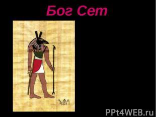 """Сет, в египетской мифологии бог пустыни, т. е. """"чужеземных стран"""", оли"""