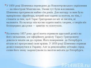 У 1850 році Шевченка переведено до Новопетровського укріплення — на півострові М