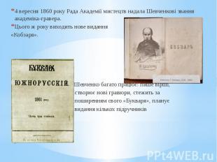 4 вересня 1860 року Рада Академії мистецтв надала Шевченкові звання академіка-гр