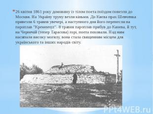26 квітня 1861 року домовину із тілом поета поїздом повезли до Москви. На Україн