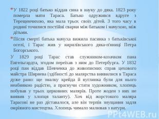 У 1822 році батько віддав сина в науку до дяка. 1823 року померла мати Тараса. Б