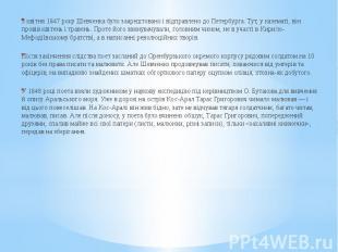 5 квітня 1847 року Шевченка було заарештовано і відправлено до Петербурга. Тут,