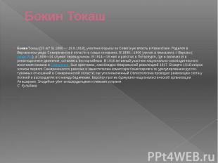 Бокин Токаш БокинТокаш [25.4(7.5).1890 — 19.9.1918], участник борьбы за Со