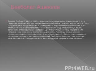 Бекболат Ашекеев Ашекеев Бекболат (1848-9.IX.1916) — руководитель Ушконырского о