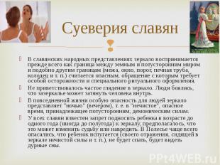 В славянских народных представлениях зеркало воспринимается прежде всего как гра