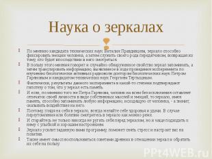 По мнению кандидата технических наук Виталия Правдивцева, зеркало способно фикси