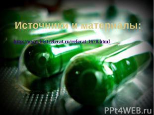 Источники и материалы: http://www.bestreferat.ru/referat-1678.html