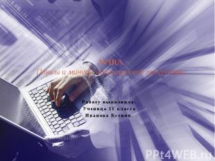 AVIRA. Плюсы и минусы антивирусной программы. Работу выполнила: Ученица 11 класс
