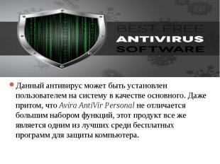 Данный антивирус может быть установлен пользователем на систему в качестве основ