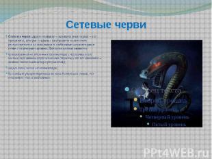 Сетевые черви Сетевые черви(другое название – компьютерные черви) – это пр