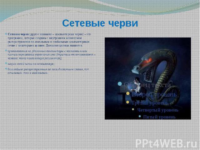 Сетевые черви Сетевые черви(другое название – компьютерные черви) – это программы, которые созданы с внутренним механизмом распространения по локальным и глобальным компьютерным сетям с некоторыми целями. Данными целями являются: проникновение…