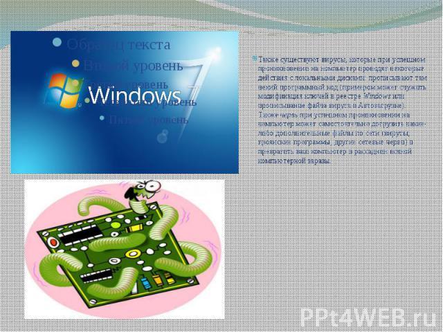 Также существуют вирусы, которые при успешном проникновении на компьютер проводят некоторые действия с локальными дисками: прописывают там некий программный код (примером может служить модификация ключей в реестре Windows или прописывание файла виру…
