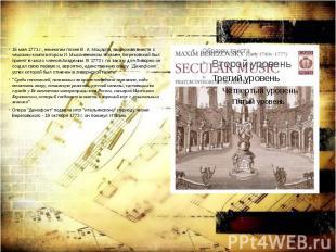 15 мая 1771 г., немногим позже В. А. Моцарта, выдержав вместе с чешским композит