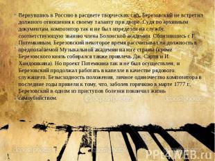 Вернувшись в Россию в расцвете творческих сил, Березовский не встретил должного
