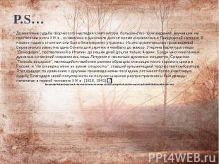 P.S… Драматична судьба творческого наследия композитора: большинство произведени