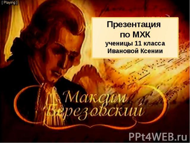 Презентация по МХК ученицы 11 класса Ивановой Ксении