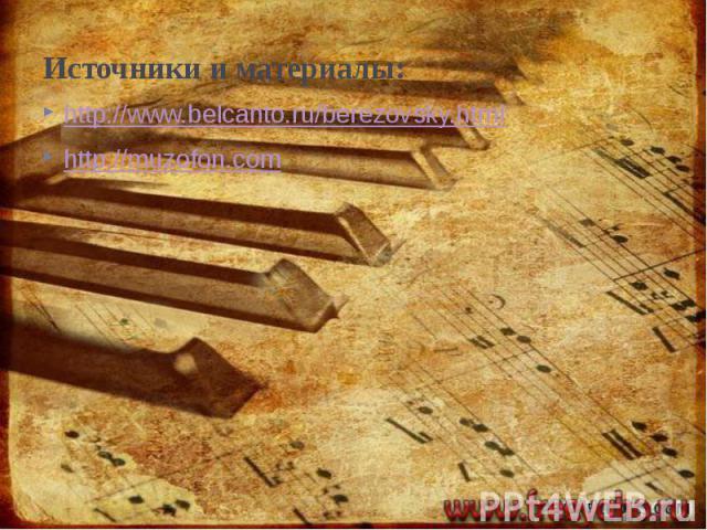 Источники и материалы: http://www.belcanto.ru/berezovsky.html http://muzofon.com