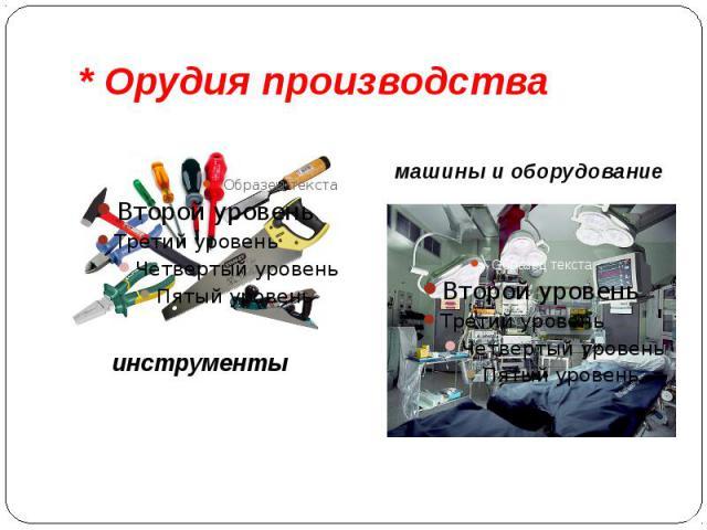 * Орудия производства инструменты