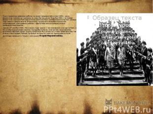 После поражения движения рабочих за захват предприятий осенью 1920 г. число фаши
