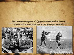 Обычно фашизм ассоциируют с А. Гитлером и возглавляемой им Национал-социалистиче