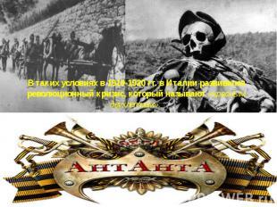 В таких условиях в 1919-1920 гг. в Италии развивался революционный кризис, котор