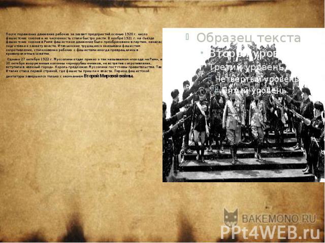 После поражения движения рабочих за захват предприятий осенью 1920 г. число фашистских союзов и их численность стали быстро расти. В ноябре 1921 г. на съезде фашистских союзов в Риме фашистское движение было преобразовано в партию, началась подготов…