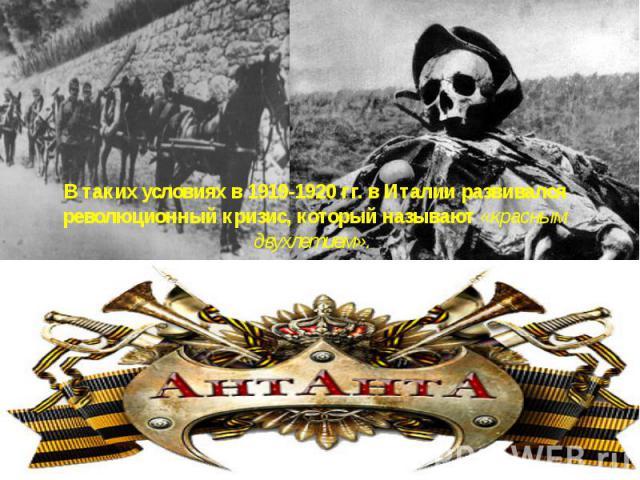 В таких условиях в 1919-1920 гг. в Италии развивался революционный кризис, который называют «красным двухлетием».