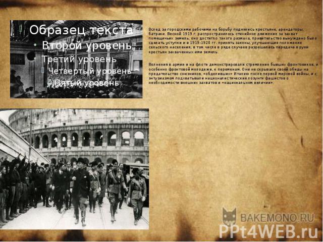 Вслед за городскими рабочими на борьбу поднялись крестьяне, арендаторы, батраки. Весной 1919 г. распространилось стихийное движение за захват помещичьих земель, оно достигло такого размаха, правительство вынуждено было сделать уступки и в 1919-1920 …