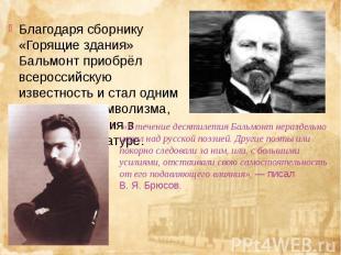 Благодаря сборнику «Горящие здания» Бальмонт приобрёл всероссийскую известность