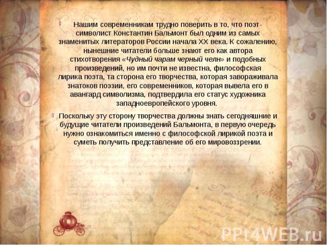 Нашим современникам трудно поверить в то, что поэт-символист Константин Бальмонт был одним из самых знаменитых литераторов России начала XX века. К сожалению, нынешние читатели больше знают его как автора стихотворения «Чудный чарам черный челн» и п…