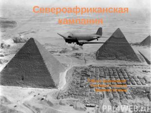 Североафриканская кампания Работу выполнила: Ученица 11 класса Иванова Ксения