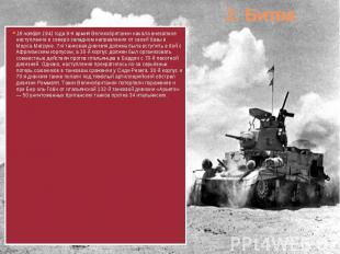 2. Битва 18 ноября 1941 года 8-я армия Великобритании начала внезапное наступлен