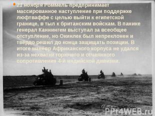 21 ноября Роммель предпринимает массированное наступление при поддержке люфтвафф