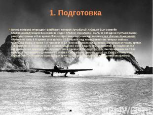 1. Подготовка После провала операции «Battleaxe» генерал Арчибальд Уэйвелл был з