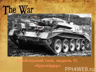 Крейсерский танк, модель VI, «Крусейдер»