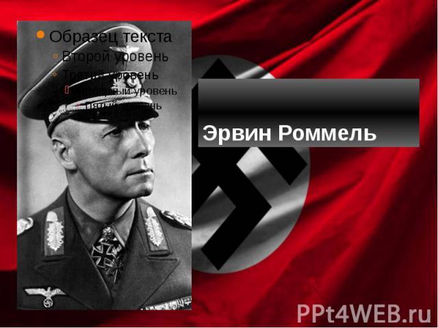 Эрвин Роммель