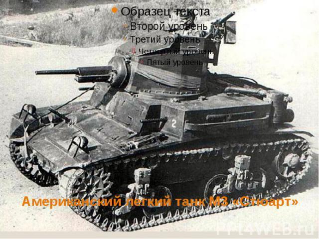 Американский легкий танк М3 «Стюарт»