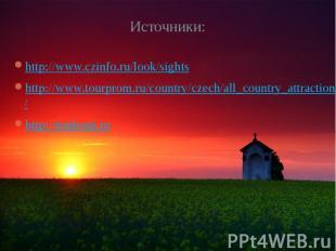 Источники: http://www.czinfo.ru/look/sights http://www.tourprom.ru/country/czech