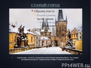 СТАРЫЙ ГОРОД Старый город – это место, откуда начала свою историю современная Пр