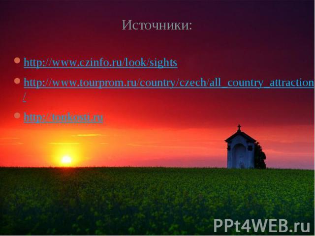 Источники: http://www.czinfo.ru/look/sights http://www.tourprom.ru/country/czech/all_country_attraction/ http://tonkosti.ru