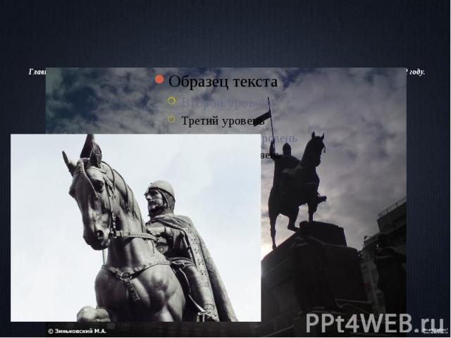 Главная достопримечательность площади— конная скульптура Святого Вацлава, установленная в 1912 году.
