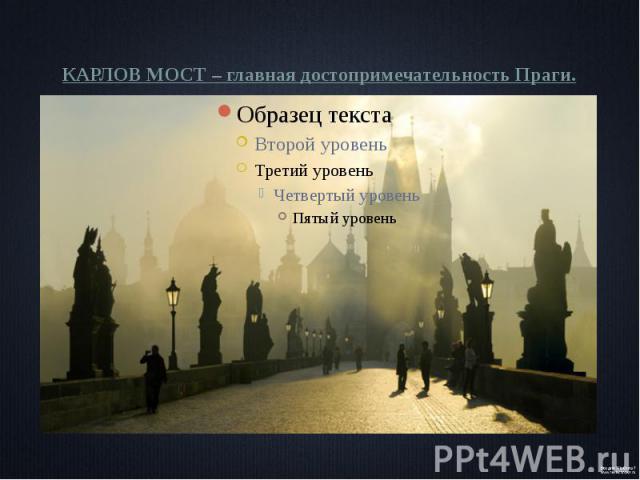 КАРЛОВ МОСТ – главная достопримечательность Праги.