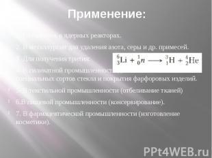 Применение: 1. Охладитель в ядерных реакторах. 2. В металлургии для удаления азо