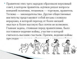 Правители этих трех народов образовали верховный совет, в котором правитель ацте
