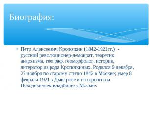 Петр Алексеевич Кропоткин (1842-1921гг.) - русский революционер-демократ, теорет