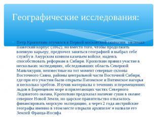 Петр Кропоткин отучился в Первой московской гимназии, закончил Пажеский корпус (