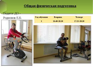 Педагог ДО - Педагог ДО - Родионов Е.Б.